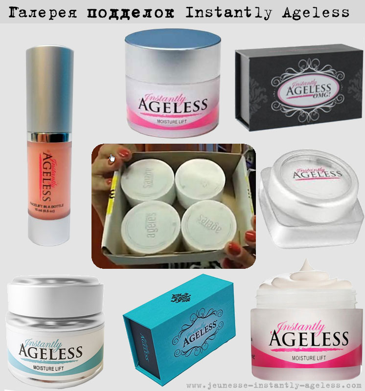 Подделки Instantly Ageless