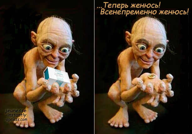 Instantly Ageless для мужчин (gollum-smeagol-with-instantly-ageless)