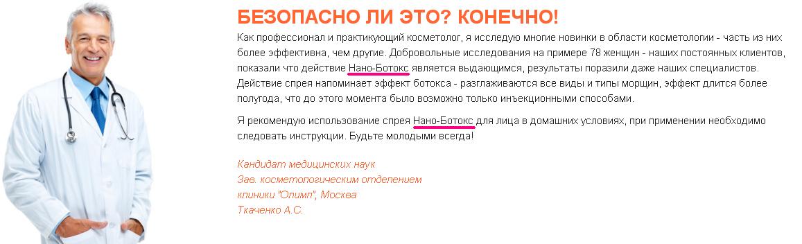 mikroemulsiya_nano_botoks_ot_morshhin