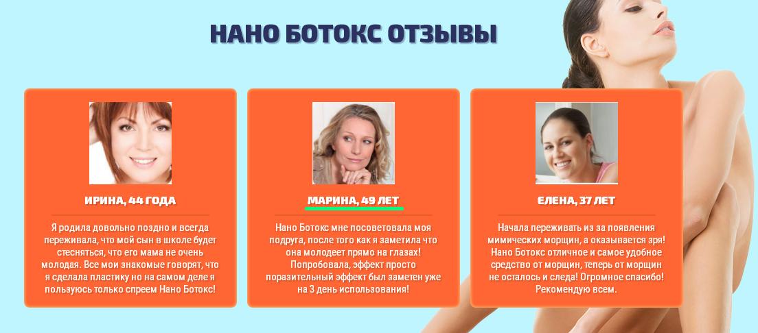 nano_botoks_nano_botox_krem_sprey_omolazhivayushhiy_ot_morshhin_otzyivyi