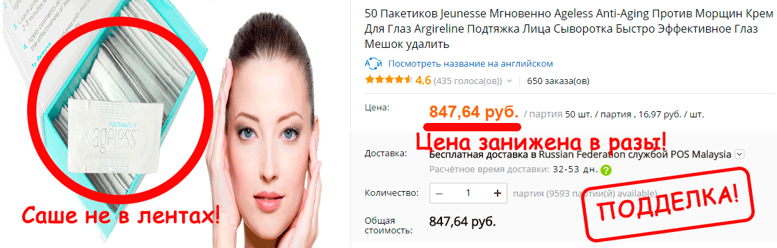 fake-instantly-at-ageless-aliexpress