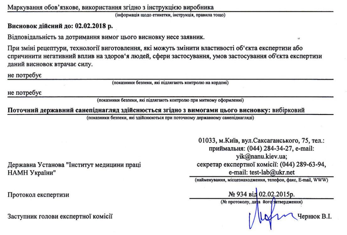 Instantly Ageless. Registration certificate for ukraine (Page 2). Заключение (Сертификат безопасности) государственной санитарно-эпидемиологической службы Украины для крема Instantly Ageless. Гарантирует безопасность крема при надлежащем использовании. Действует до 2018 года. Страница 2 (продолжение)