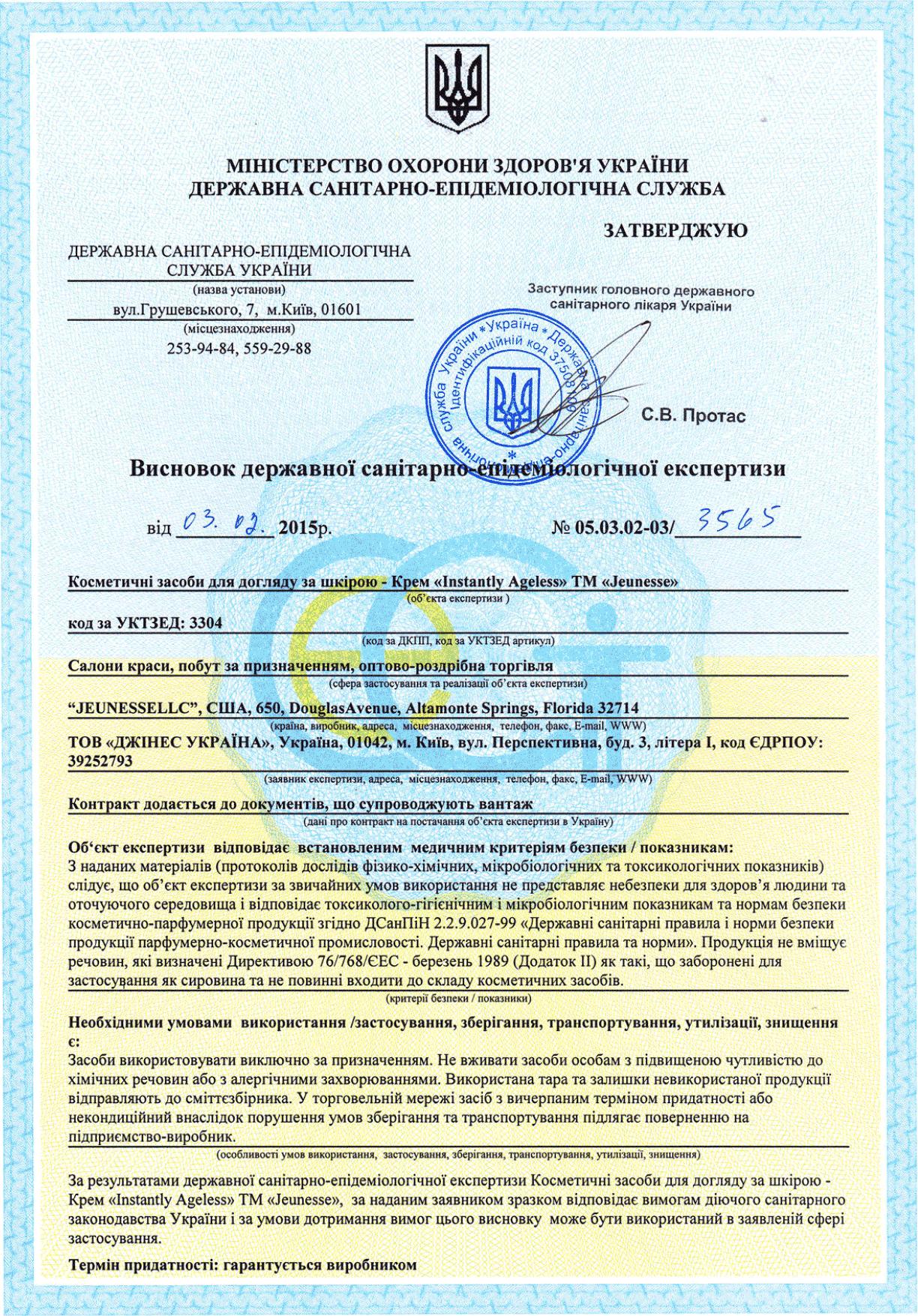 Instantly Ageless. Registration certificate for ukraine. Заключение (Сертификат безопасности) государственной санитарно-эпидемиологической службы Украины для крема Instantly Ageless. Гарантирует безопасность крема при надлежащем использовании. Действует до 2018 года