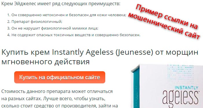 sample of fake instantly ageless official site