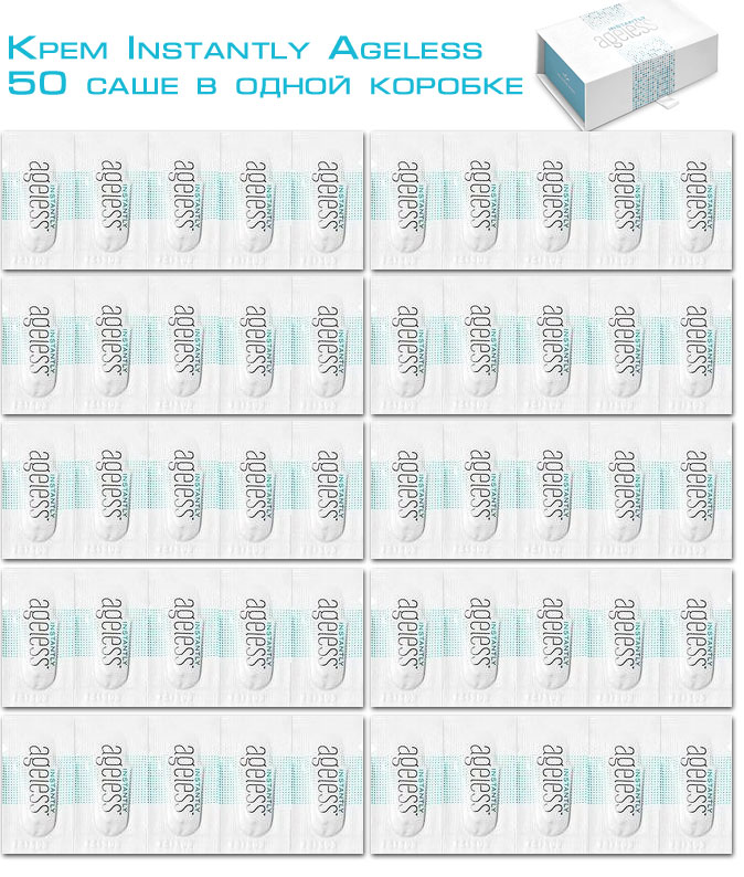 Сколько саше в коробке крема Instantly Ageless